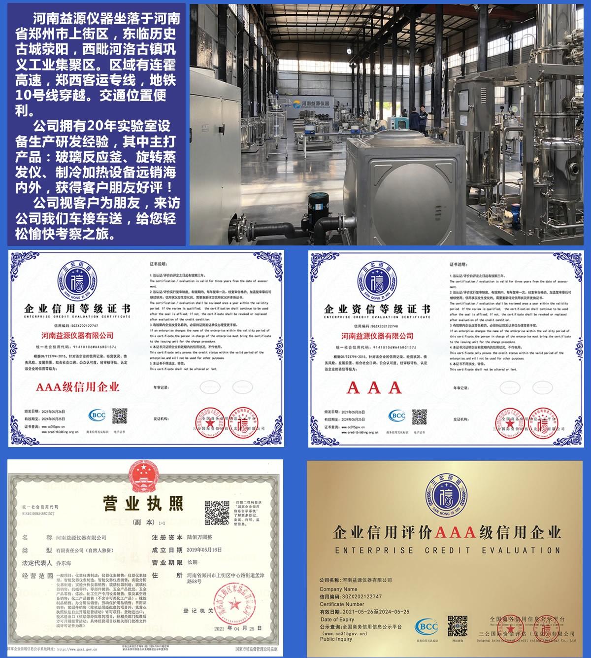 玻璃反应釜生产厂家如何选择